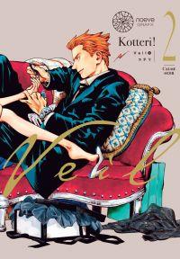 Veil T2, manga chez Noeve Grafx de Kotteri