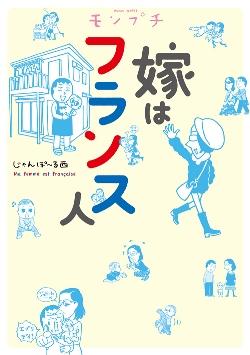 JP Nishi - A nos amours couverture japonaise 1