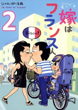 JP Nishi - A nos amours couverture japonaise 2