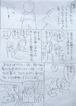 JP Nishi - A nos amours - brouillon planche originale 3