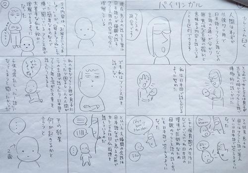 JP Nishi - A nos amours - brouillon planche originale 4