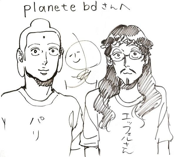 Les mangarins interviewers ressemblant à Jésus et Bouddha, la mangaka a dessiné ses 2 héros. Sur le t-shirt de Bouddha est écrit Paris, sur celui de Jésus Monsieur Eiffel