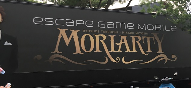 Moriarty s'installe au Mans